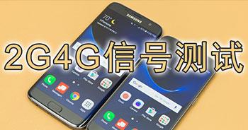 三星手机查看2G4G频率方法